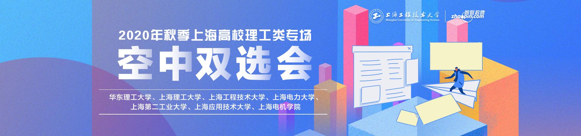 2020年秋季上海高校理工类专场空中双选会