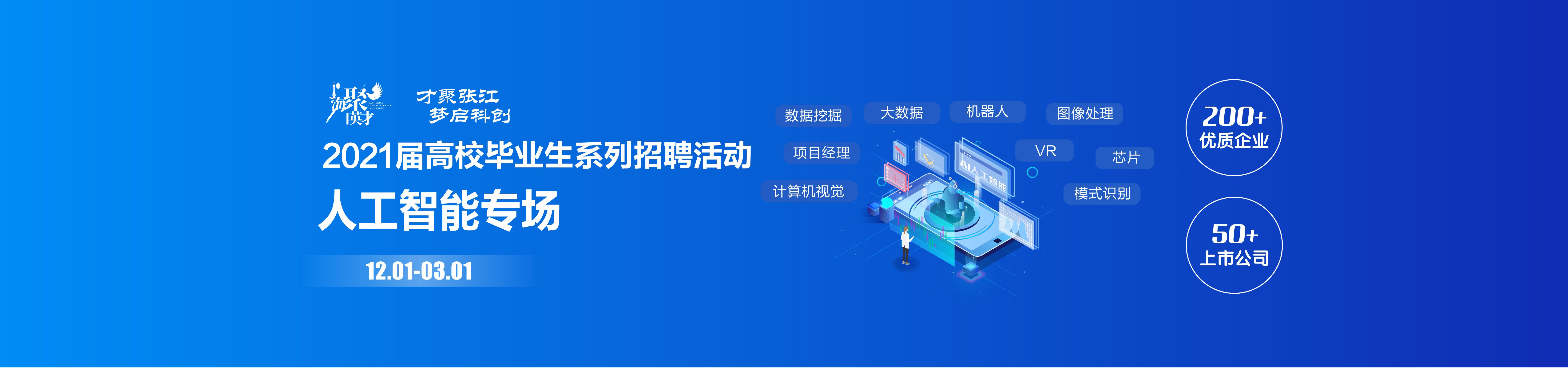 上海工程技术大学2021届毕业生招聘会人工智能专场