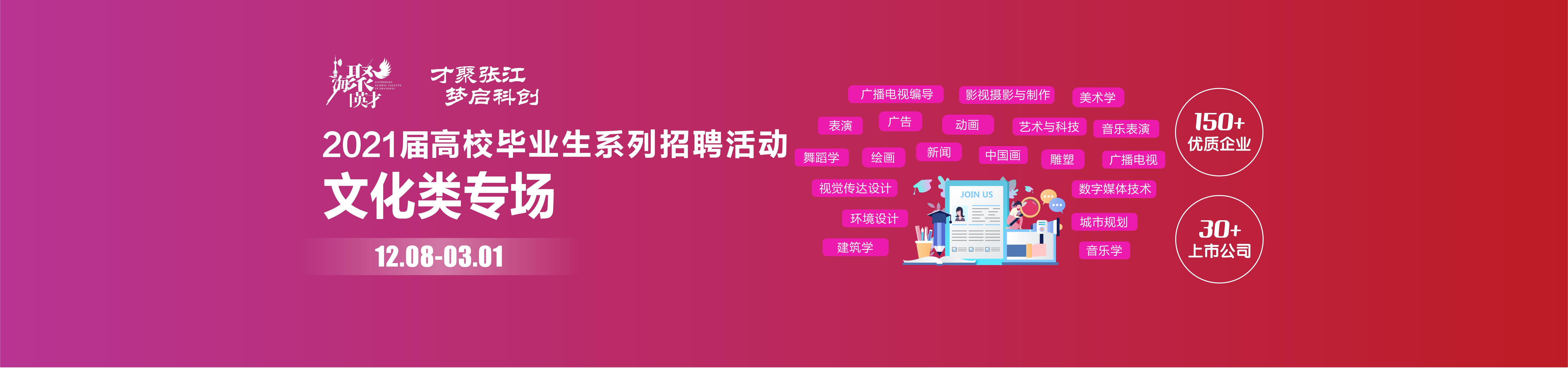 上海工程技术大学2021届毕业生招聘会文创类专场