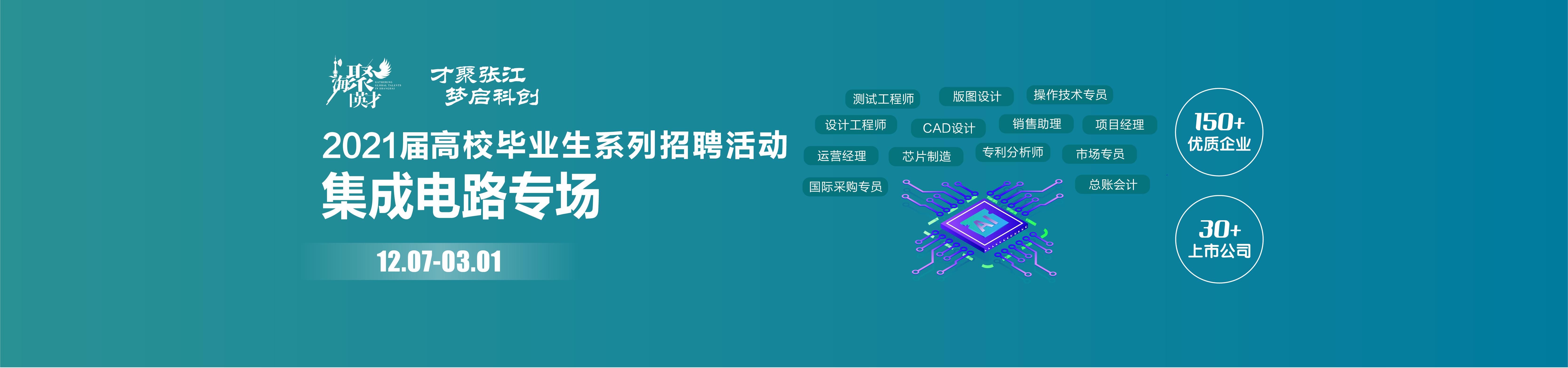 上海工程技术大学2021届毕业生招聘会集成电路专场