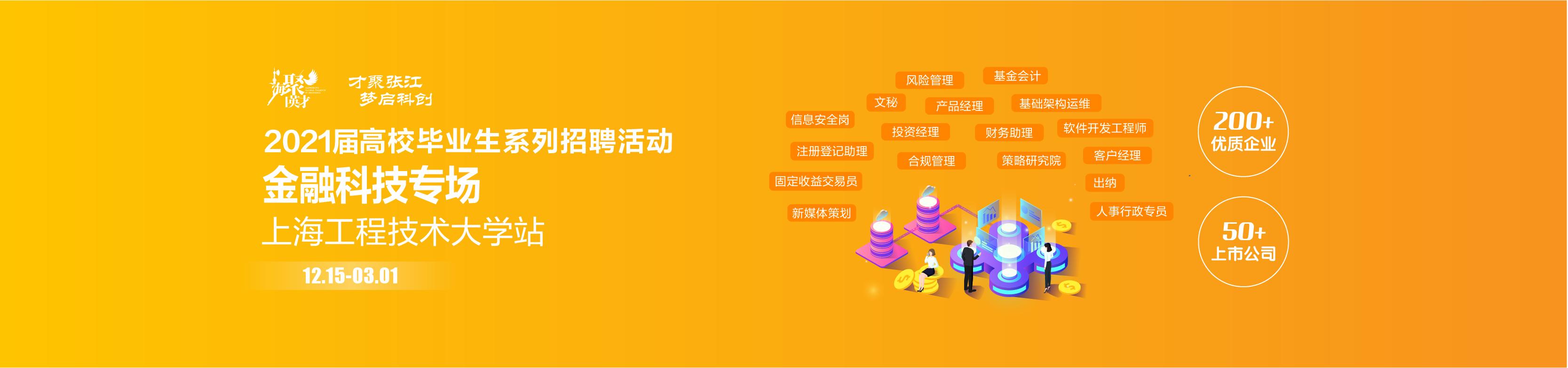 上海工程技术大学2021届毕业生招聘会金融科技专场