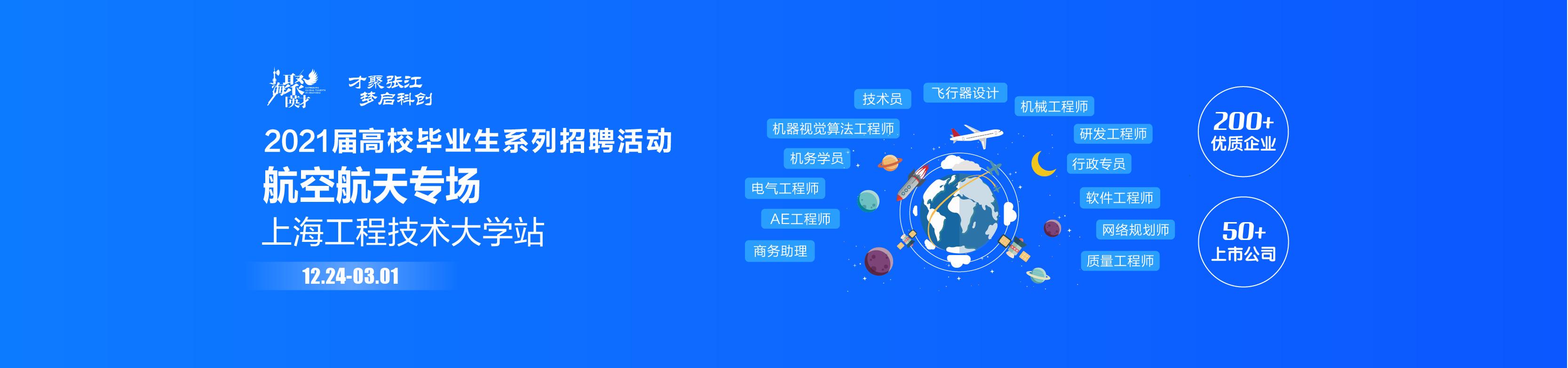 上海工程技术大学2021届毕业生招聘会航空航天专场