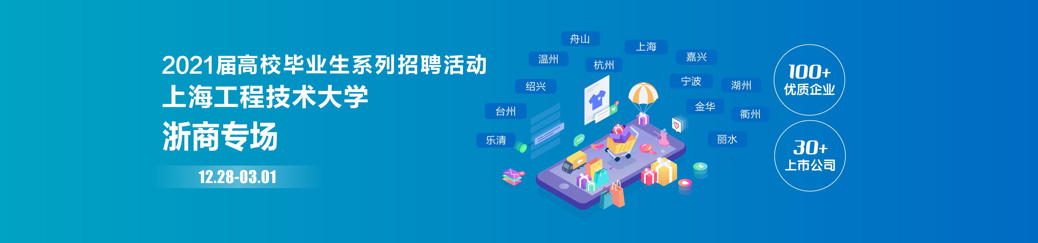 """上海工程技术大学2021届毕业生""""浙商专场""""招聘会"""