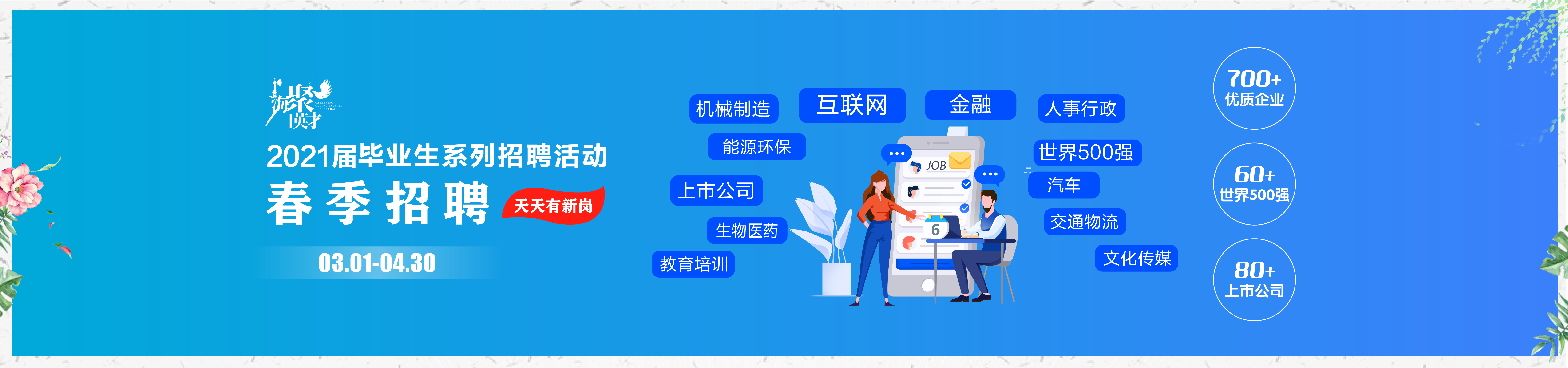 上海工程技术大学2021届毕业生系列招聘会春季招聘