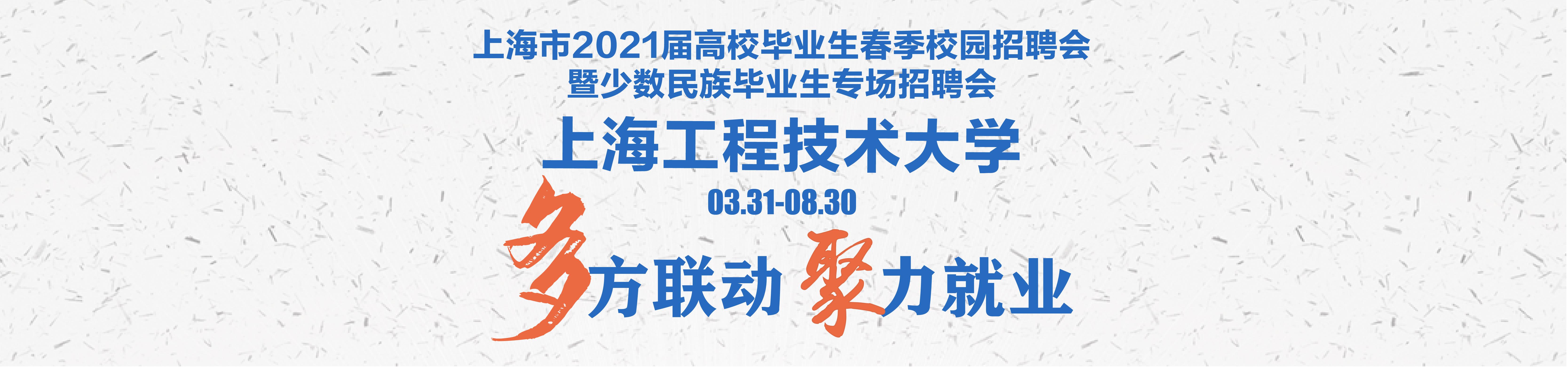 上海市2021届高校毕业生春季校园招聘会暨少数民族毕业生专场招聘会