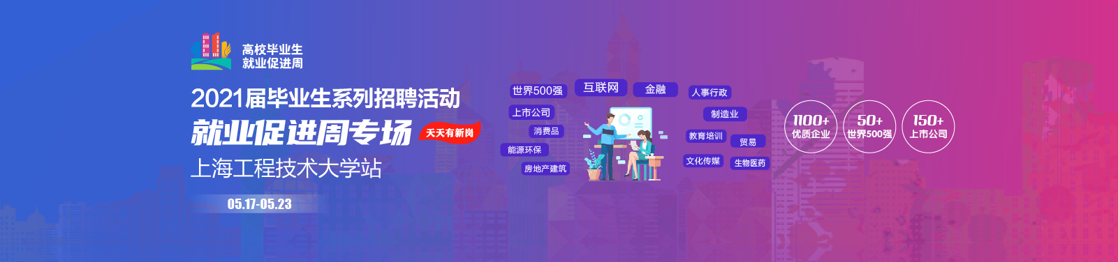 上海市2021届毕业生系列招聘活动上海工程技术大学就业促进周专场