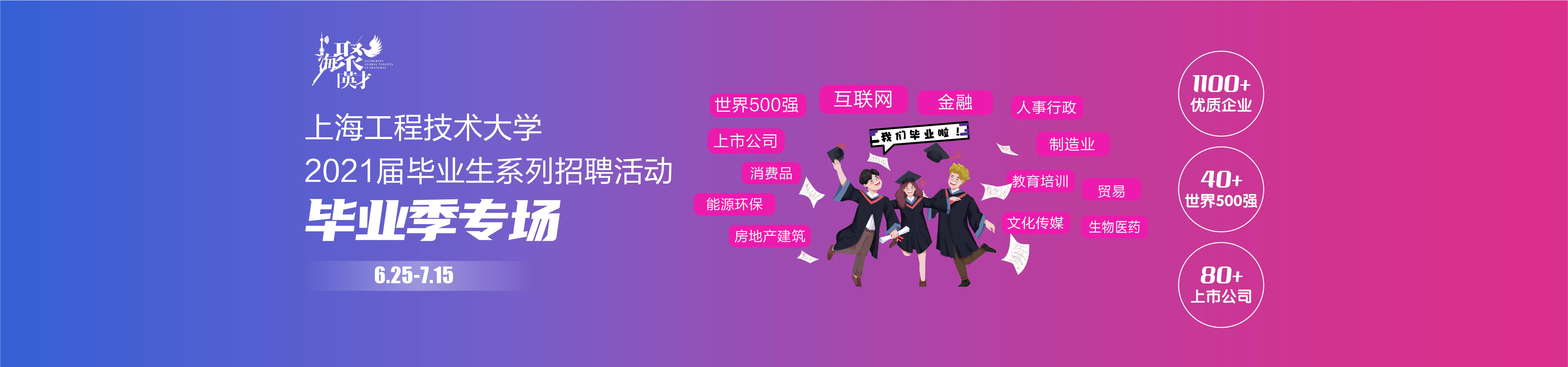 上海工程技术大学2021届毕业生系列招聘活动毕业季专场招聘