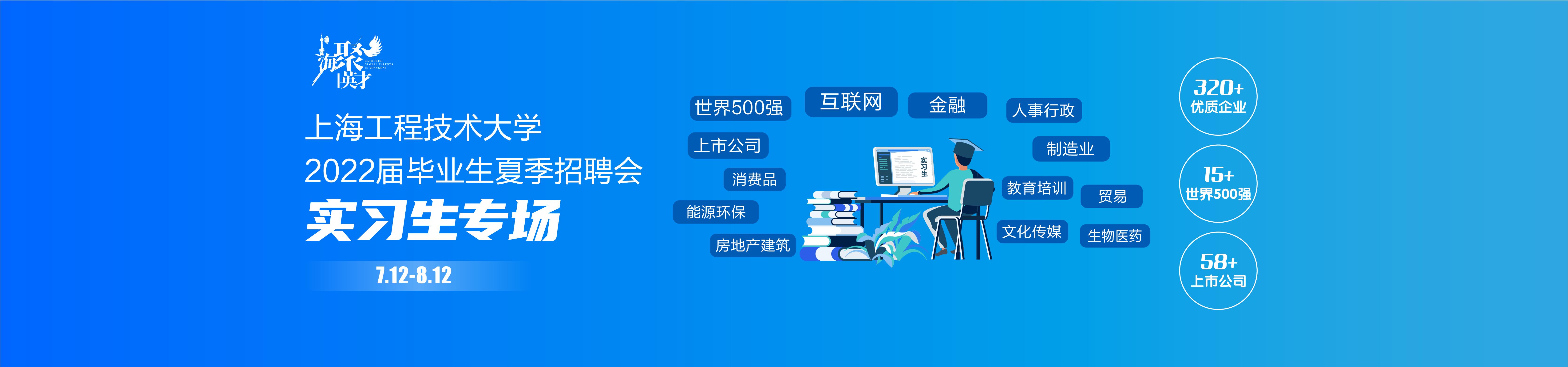 """上海工程技术大学2022届毕业生夏季招聘会""""实习生专场"""""""